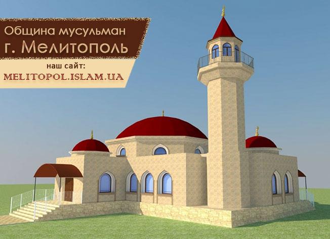MELITOPOL.ISLAM.UA